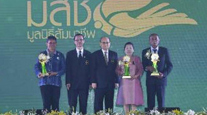 รางวัลวิสาหกิจชุมชน-สัมมาชีพ