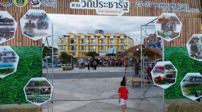 เปิดเส้นทางท่องเที่ยว ตามวีถีประชารัฐ จ.เพชรบุรี