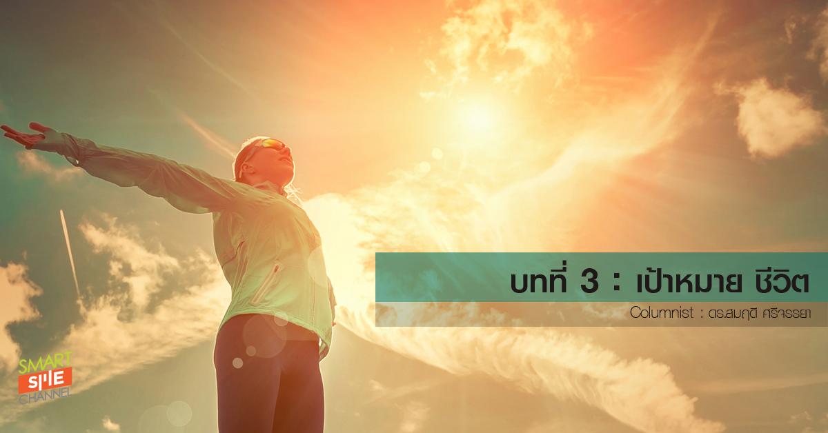 บทที่ 3 เป้าหมายชีวิต : ดร.สมฤดี ศรีจรรยา