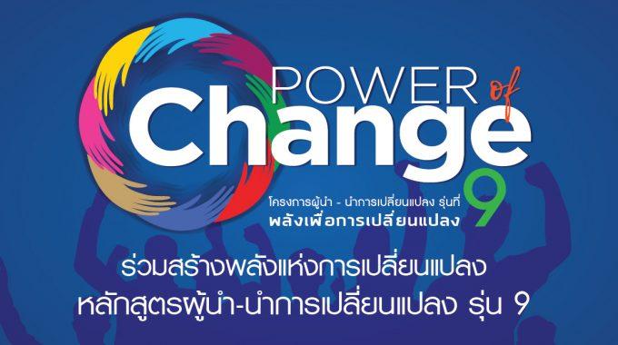 โครงการผู้นำ-นำการเปลี่ยนแปลง รุ่นที่ 9