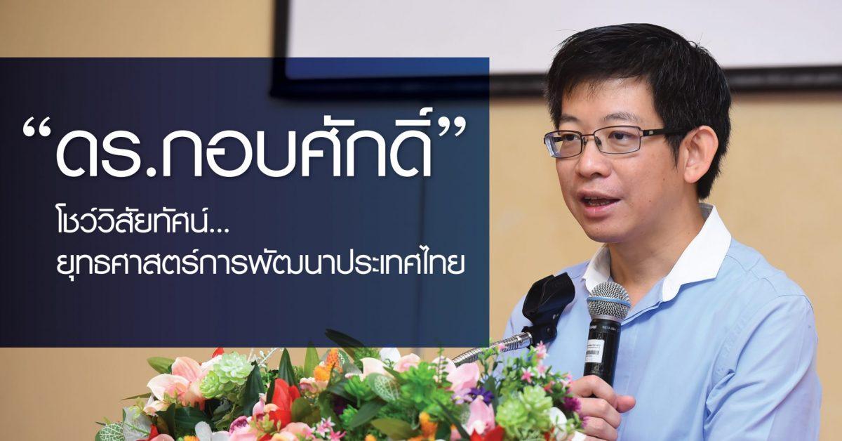 """""""ดร.กอบศักดิ์"""" โชว์วิสัยทัศน์…ยุทธศาสตร์การพัฒนาประเทศไทย"""