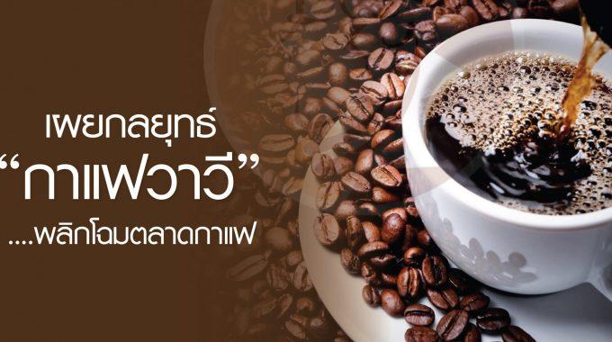 """เผยกลยุทธ์ """"กาแฟวาวี""""….พลิกโฉมตลาดกาแฟ"""