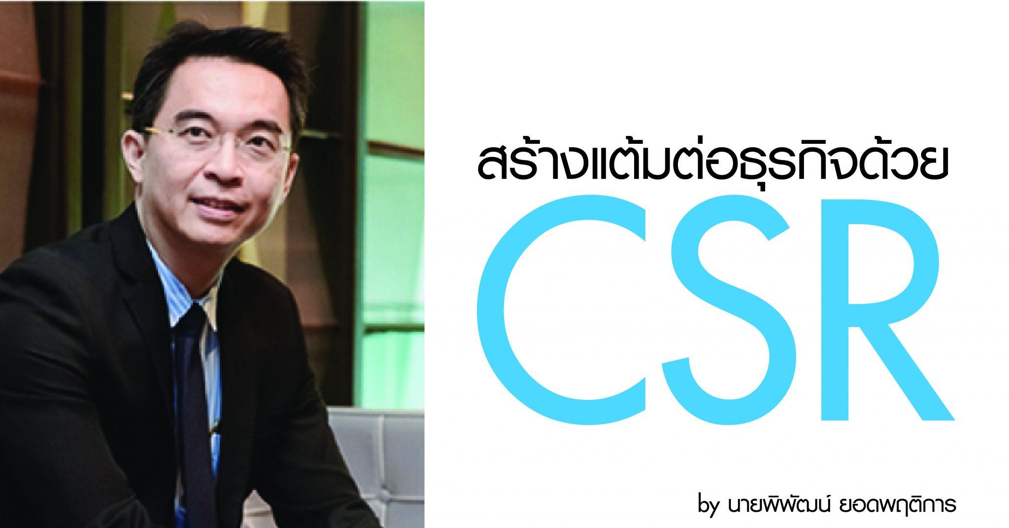 สร้างแต้มต่อธุรกิจด้วย CSR