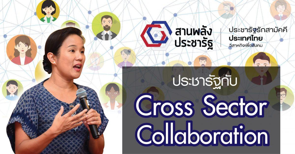 ประชารัฐกับ cross sector collaboration