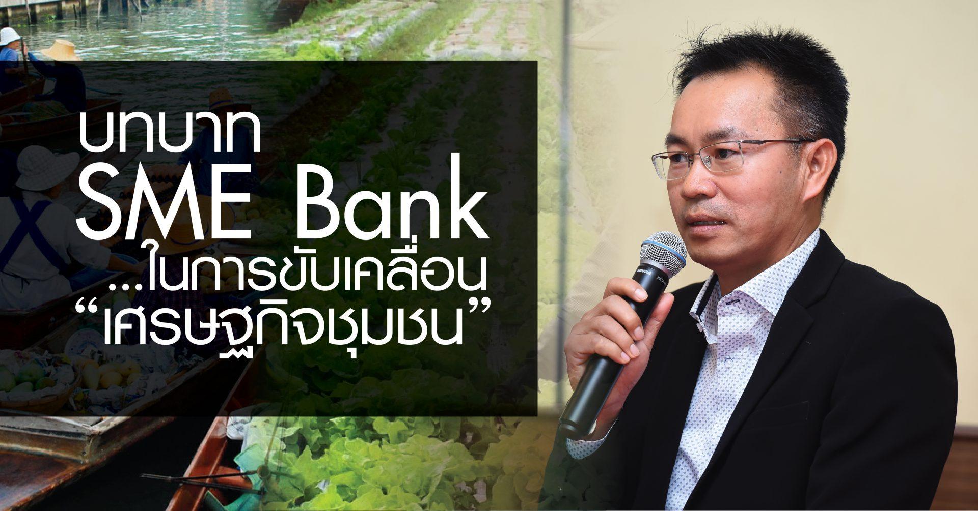 """บทบาท """"SME Bank""""…ในการขับเคลื่อน """"เศรษฐกิจชุมชน"""""""