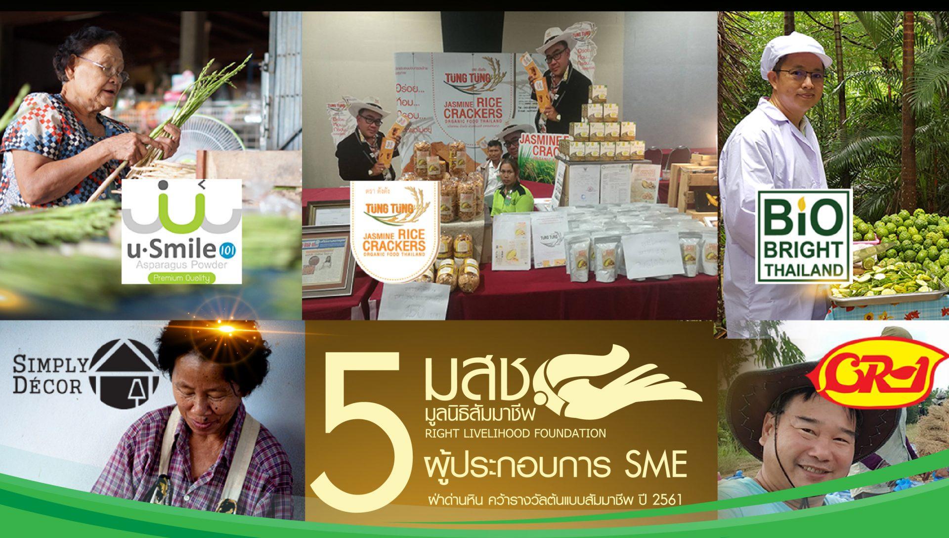 """เผยโฉม """"5 ผู้ประกอบการ SME ฝ่าด่านหิน คว้ารางวัลต้นแบบสัมมาชีพ ปี 2561"""