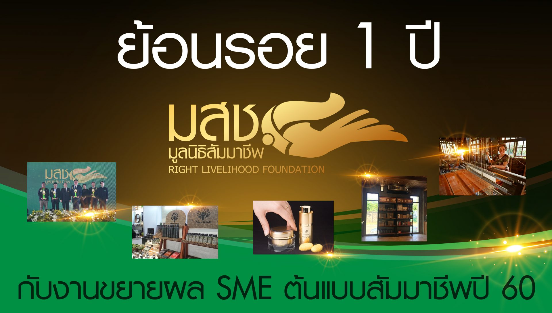 ย้อนรอย 1 ปีกับงานขยายผล SME ต้นแบบสัมมาชีพปี 60