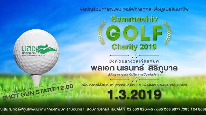 ขอเชิญร่วมการแข่งขัน กอล์ฟการกุศล เพื่อมูลนิธิสัมมาชีพ Sammachiv Golf Charity 2019