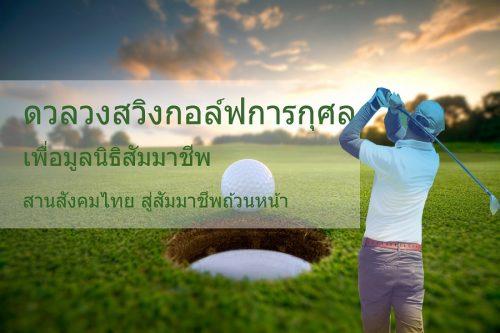 """""""ดวลวงสวิงกอล์ฟการกุศล"""" เพื่อมูลนิธิสัมมาชีพ สานสังคมไทย สู่สัมมาชีพถ้วนหน้า"""