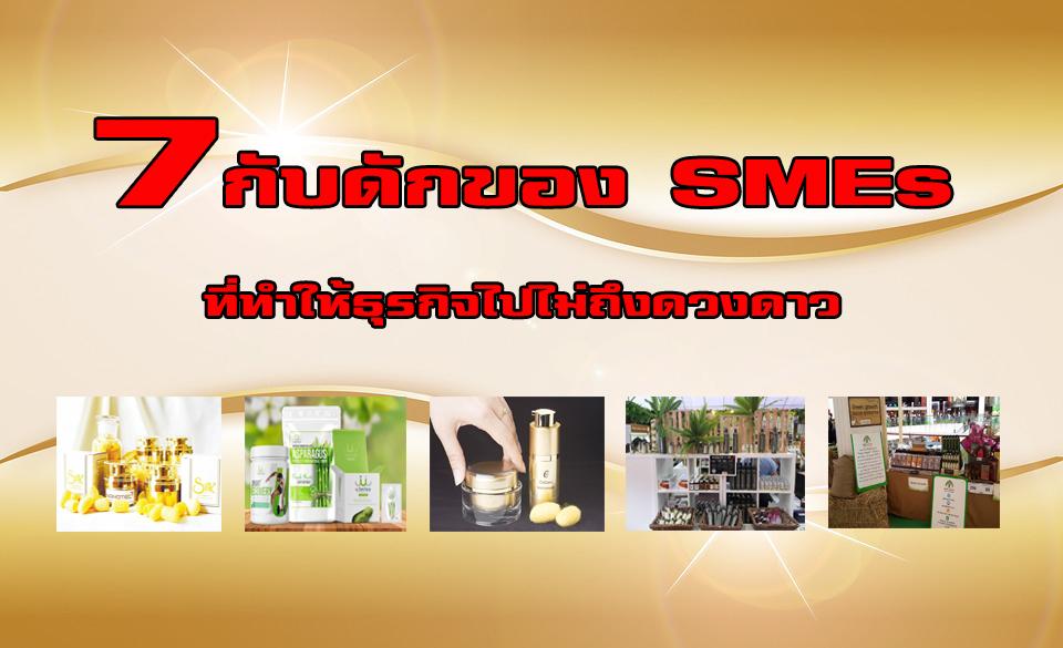 7 กับดักของ SMEs ที่ทำให้ธุรกิจไปไม่ถึงดวงดาว
