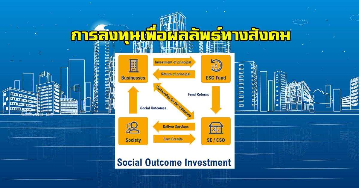การลงทุนเพื่อผลลัพธ์ทางสังคม