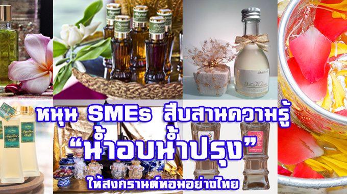 """หนุน SMEs สืบสานความรู้ """"น้ำอบน้ำปรุง""""  ให้สงกรานต์หอมอย่างไทย"""