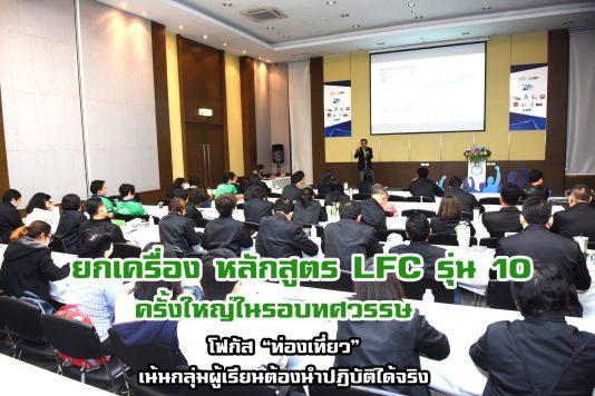 """ยกเครื่อง """"หลักสูตรผู้นำ-นำการเปลี่ยนแปลง"""" (LFC) ครั้งใหญ่ในรอบทศวรรษ LFC รุ่น 10 โฟกัส """"ท่องเที่ยว"""" เน้นกลุ่มผู้เรียนต้องนำปฏิบัติได้จริง"""