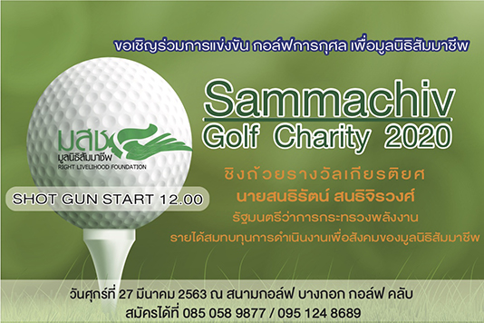 ขอเชิญร่วมการแข่งขัน กอล์ฟการกุศล เพื่อมูลนิธิสัมมาชีพ (Sammachiv Golf Charity 2020)