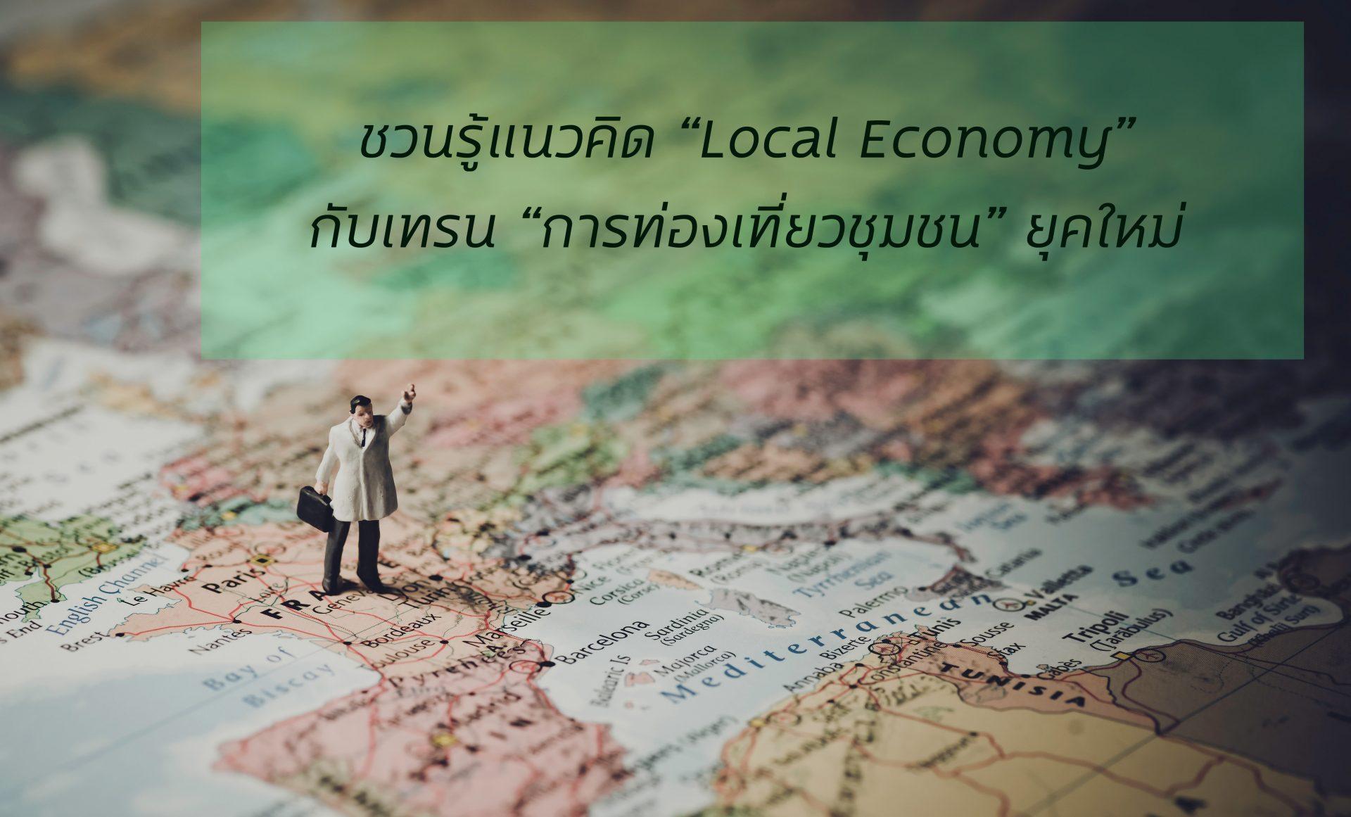 """ชวนรู้แนวคิด Local Economy กับเทรน """"การท่องเที่ยวชุมชน"""" ยุคใหม่"""
