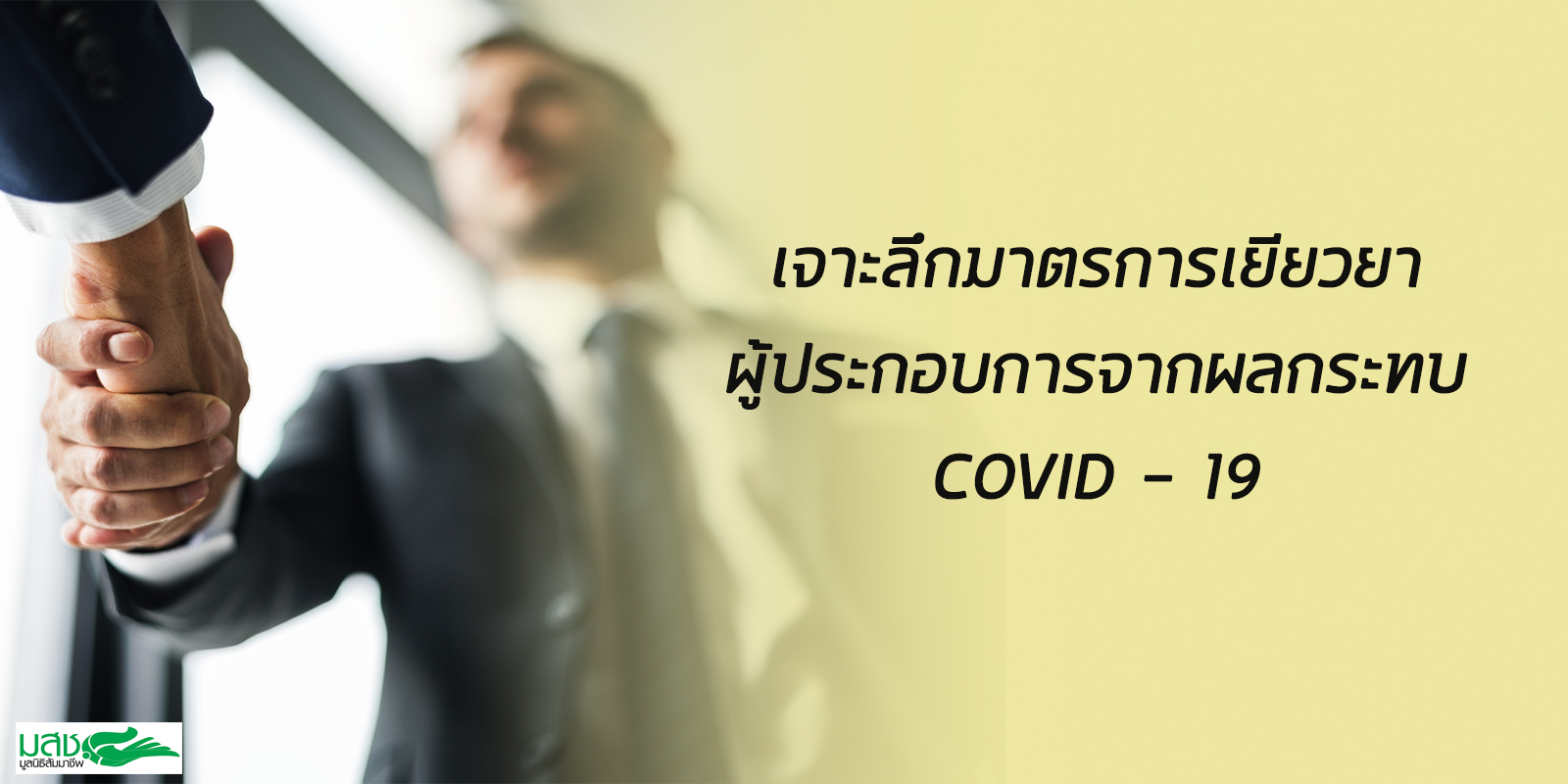 เจาะลึกมาตรการเยียวยาผู้ประกอบการจากผลกระทบ COVID – 19