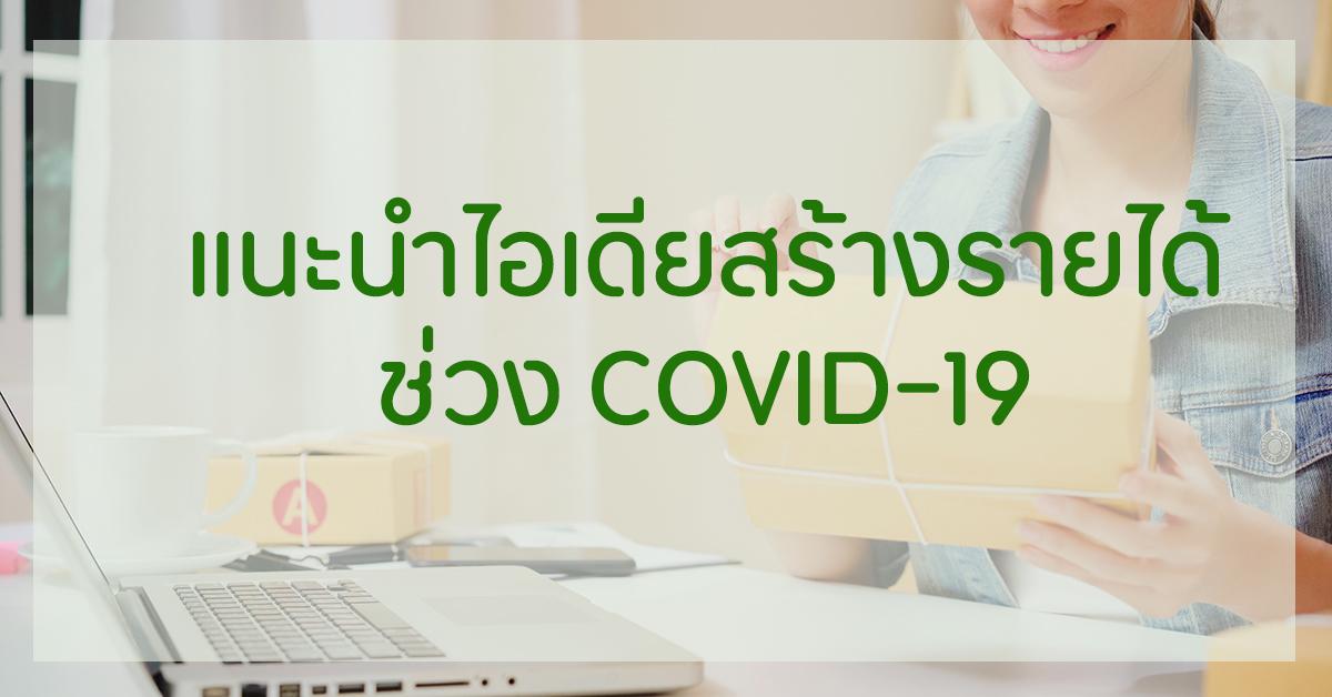 📣 แนะนำไอเดียสร้างรายได้ช่วง COVID-19