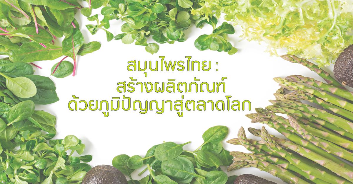 สมุนไพรไทย : สร้างผลิตภัณฑ์ด้วยภูมิปัญญาสู่ตลาดโลก