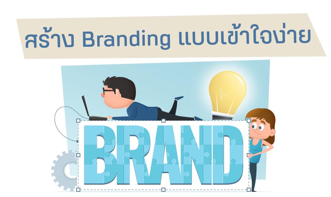 สร้าง Branding แบบเข้าใจง่าย