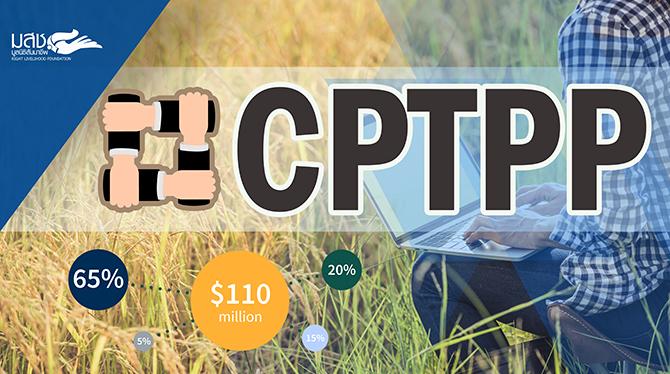 วิถีสัมมาชีพกับCPTPP
