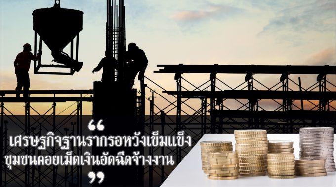 เศรษฐกิจฐานรากรอหวังเข็มแข็ง ชุมชนคอยเม็ดเงินอัดฉีดจ้างงาน