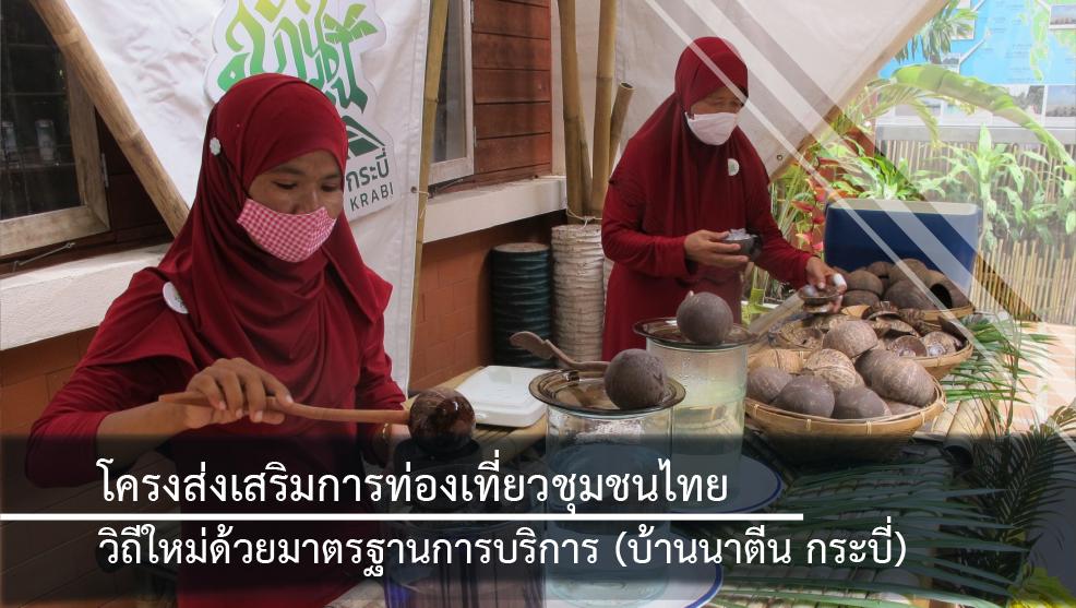 โครงส่งเสริมการท่องเที่ยวชุมชนไทย วิถีใหม่ด้วยมาตรฐานการบริการ (บ้านนาตีน กระบี่)