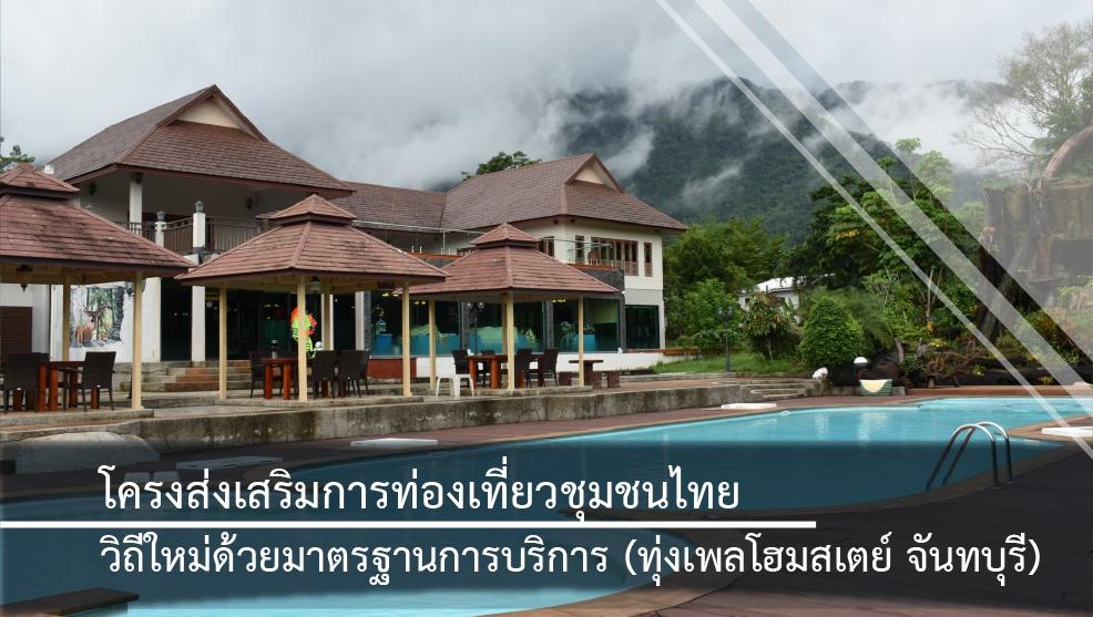 โครงส่งเสริมการท่องเที่ยวชุมชนไทย วิถีใหม่ด้วยมาตรฐานการบริการ (ทุ่งเพลโฮมสเตย์ จันทบุรี)