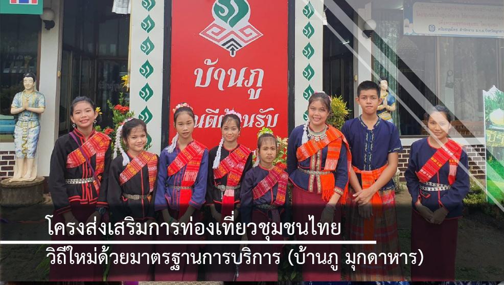โครงส่งเสริมการท่องเที่ยวชุมชนไทย วิถีใหม่ด้วยมาตรฐานการบริการ (บ้านภู มุกดาหาร)