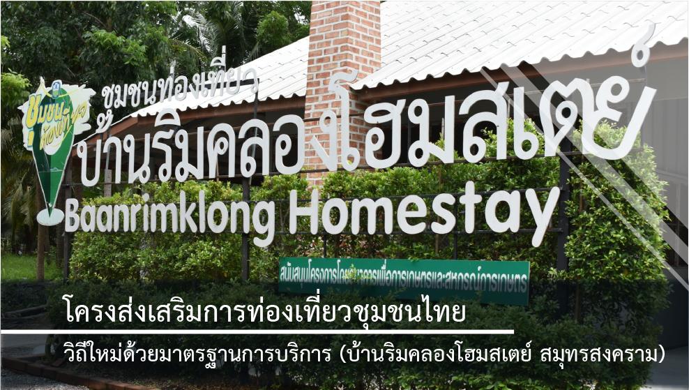 โครงส่งเสริมการท่องเที่ยวชุมชนไทย วิถีใหม่ด้วยมาตรฐานการบริการ (บ้านริมคลองโฮมสเตย์ สมุทรสงคราม)