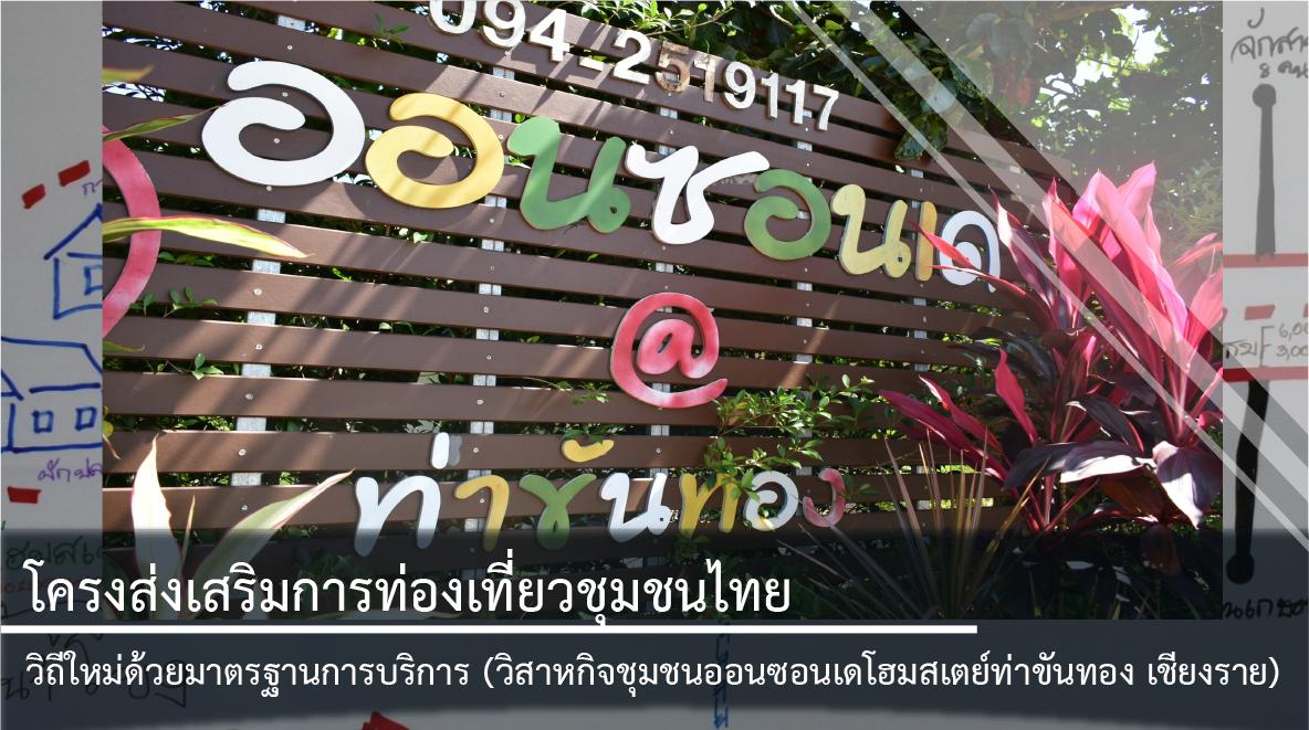 โครงส่งเสริมการท่องเที่ยวชุมชนไทย วิถีใหม่ด้วยมาตรฐานการบริการ (วิสาหกิจชุมชนออนซอนเดโฮมสเตย์ท่าขันทอง เชียงราย)