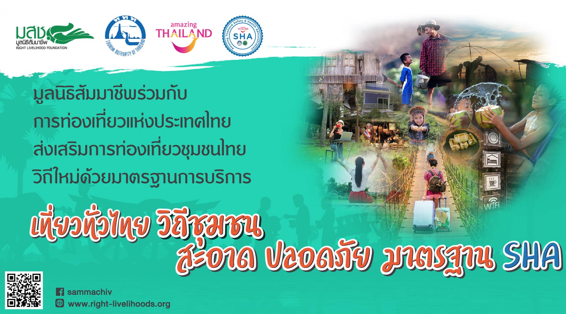 โครงการส่งเสริมการท่องเที่ยวชุมชนไทย วิถีใหม่ด้วยมาตรฐานการบริการ