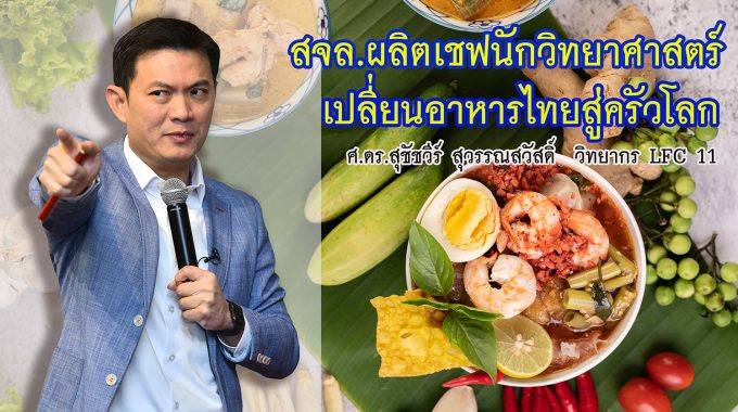 สจล.ผลิตเชฟนักวิทยาศาสตร์ เปลี่ยนอาหารไทยสู่ครัวโลก