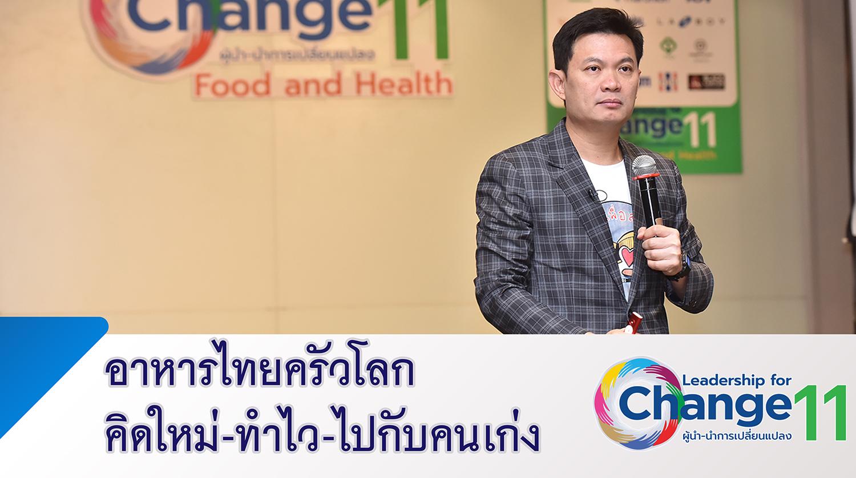 อาหารไทยครัวโลก คิดใหม่-ทำไว-ไปกับคนเก่ง
