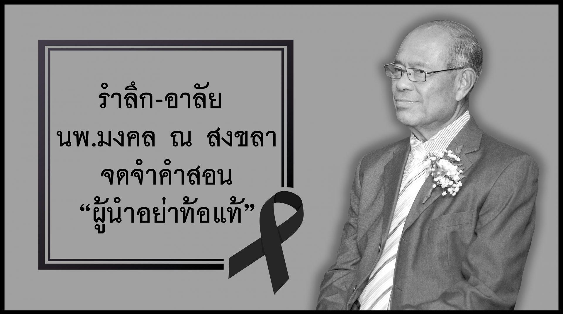 """รำลึก-อาลัย นพ.มงคล ณ สงขลา จดจำคำสอน""""ผู้นำอย่าท้อแท้"""""""