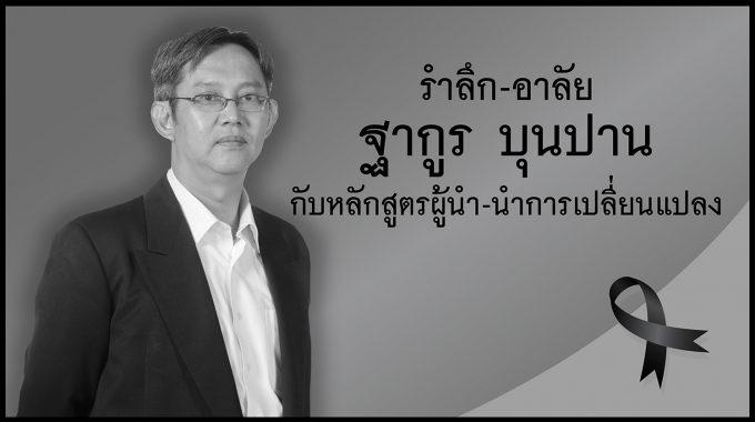 ฐากูร บุนปาน กับหลักสูตรผู้นำ-นำการเปลี่ยนแปลง