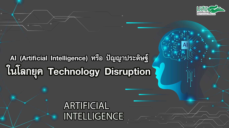 AI (Artificial Intelligence) หรือ ปัญญาประดิษฐ์  ในโลกยุค Technology Disruption