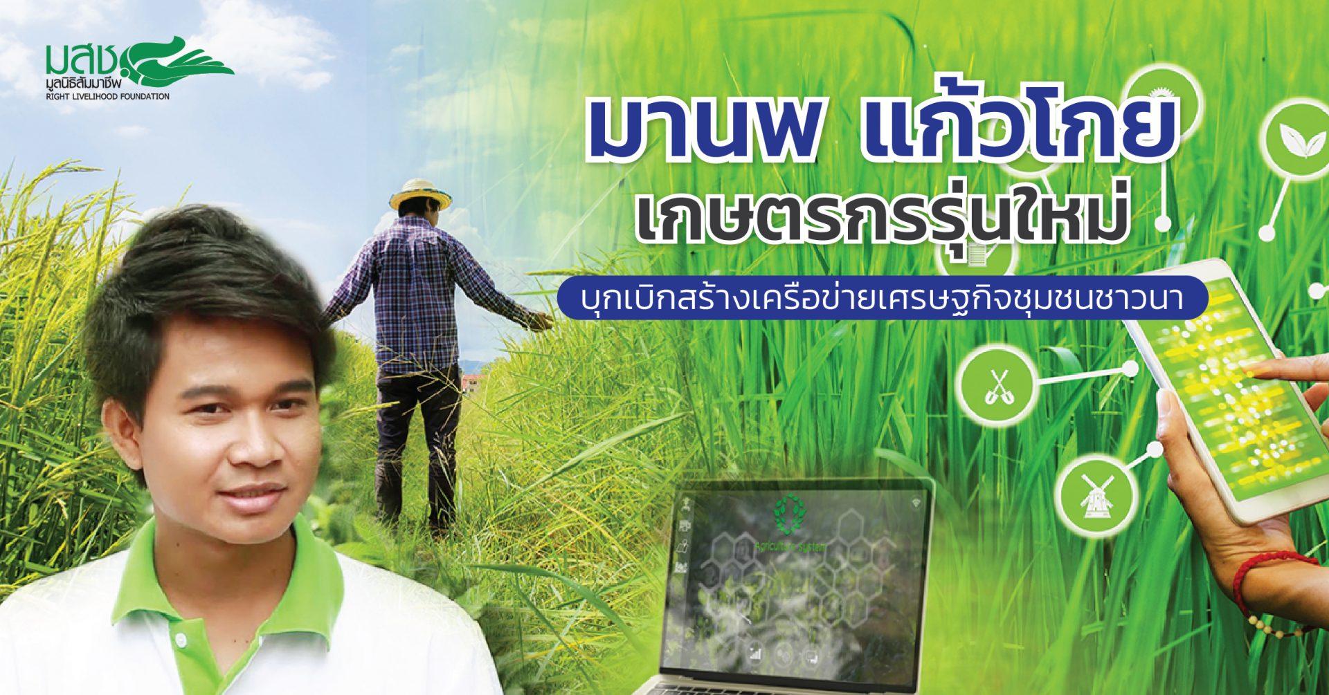 มานพ แก้วโกย: เกษตรกรรุ่นใหม่ บุกเบิกสร้างเครือข่ายเศรษฐกิจชุมชนชาวนา