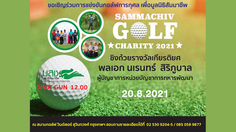 ขอเชิญร่วมการแข่งขัน กอล์ฟการกุศล เพื่อมูลนิธิสัมมาชีพ (Sammachiv Golf Charity 2021)