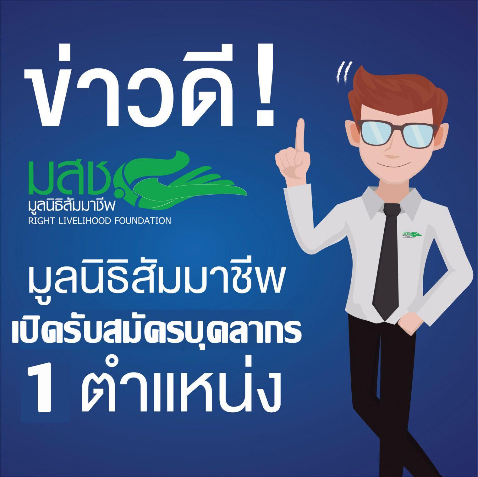 ประกาศรับสมัครงาน ตำแหน่ง เจ้าหน้าที่ประจำฝ่ายบริหารสำนักงาน (Administrative Officer) 1 อัตรา