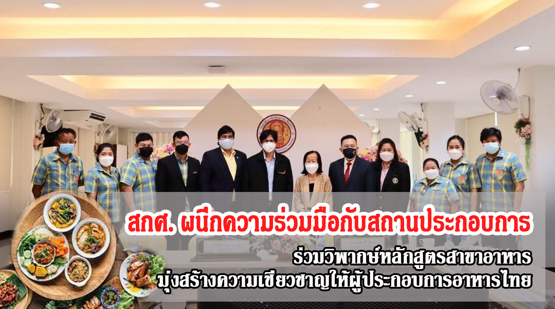 สกศ. ผนึกความร่วมมือกับสถานประกอบการ ร่วมวิพากษ์หลักสูตรสาขาอาหาร มุ่งสร้างความเชี่ยวชาญให้ผู้ประกอบการอาหารไทย