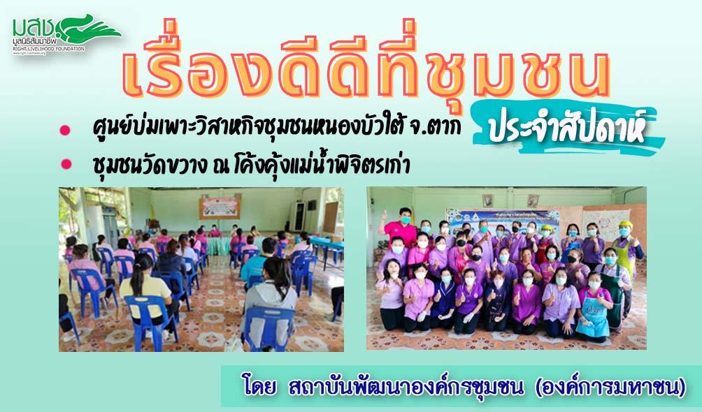 พอช. : เรื่องดีดีที่ชุมชน เพื่อประเทศไทยดีขึ้นทุกวัน เรื่องดีดีที่ชุมชน ประจำสัปดาห์